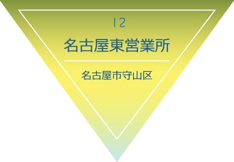 名古屋東営業所